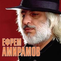 Ефрем Амирамов: Звёзды Шансона. Ефрем Амирамов