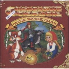 Сказки: Русские Народные Сказки Ч.1
