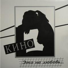 КИНО: Это Не Любовь