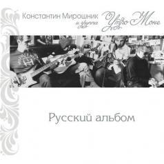 Константин Мирошник: Русский Альбом