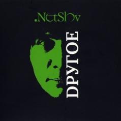 Netslov (Зе Нетслов): Другое