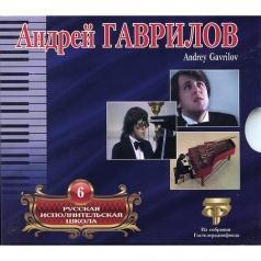 Андрей Гаврилов: Рус. Исполн Шк Том 6