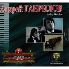 Андрей Гаврилов: Рус. Исполн Шк Том 7