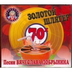 Золотой Шлягер 70-х