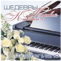 Шедевры Мировой Классики:Фортепиано