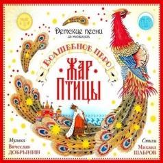 Детские песни: Волшебное Перо Жар Птицы