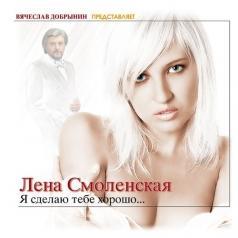 Лена Смоленская: Я Сделаю Тебе Хорошо...