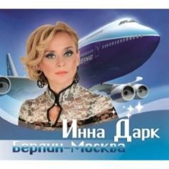 Инна Дарк: Берлин - Москва