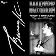 Владимир Высоцкий: Концерт В Театре Кукол