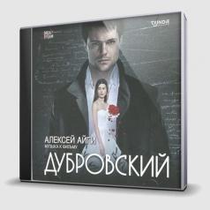 Алексей Айги: Дубровский (Музыка К Фильму)