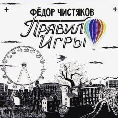 Фёдор Чистяков: Правило Игры