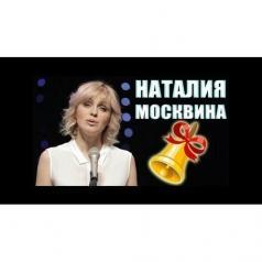 Наталия Москвина: Я Не Пойму Тебя, Любовь...
