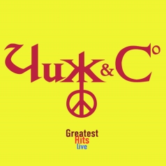 Чиж & Сo: Greatest Hits Live