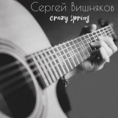 Сергей Вишняков: Crazy Spring