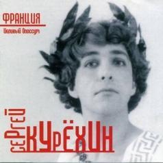 Сергей Курёхин: Франция