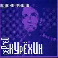 Сергей Курёхин: Призрак Коммунизма