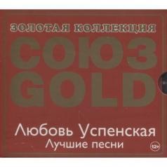 Люба Успенская: Союз Gold