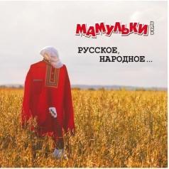 Мамульки Bend: Русское, Народное...