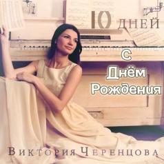 Виктория Черенцова: 10 Дней