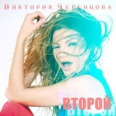 Виктория Черенцова: Второй