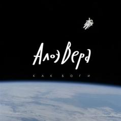Алоэвера: Как Боги
