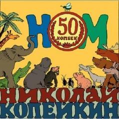 Ном: 50 Копеек - Песни Николая Копейкина