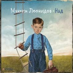 Максим Леонидов: Над (Deluxe Edition)