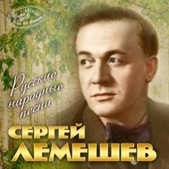 Сергей Лемешев: Русские Народные Песни (Имена На Все Времена)