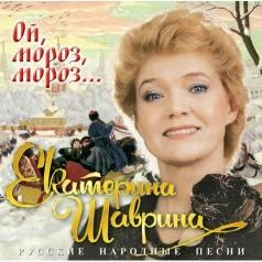 Екатерина Шаврина: Ой Мороз, Мороз... (Имена На Все Времена)