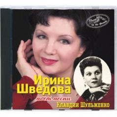 Ирина Шведова: Синий Платочек (Имена На Все Времена)