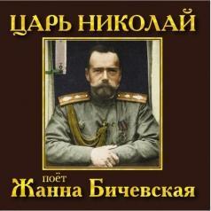Жанна Бичевская: Царь Николай (Имена На Все Времена)