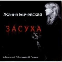 Жанна Бичевская: Засуха (Имена На Все Времена)