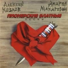 Алексей Козлов: Пионерские Блатные Песни