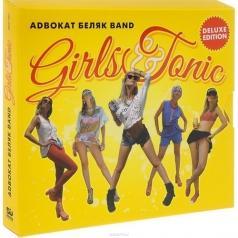 Аlвокат Беляк: Girls & Tonic