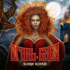 Юлия Коган: Огонь-Баба
