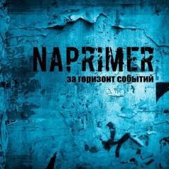 Naprimer (Зе Например): За Горизонт Событий