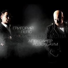 Григорий Лепс: Берега Чистого Братства