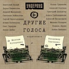 Ундервуд: Другие Голоса (читают Макаревич,Гаркуша,Кортнев и др.)