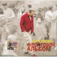 Сукачев Гарик: Фронтовой Альбом