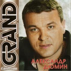 Александр Дюмин: Grand Collection