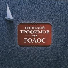 Геннадий Трофимов: Голос