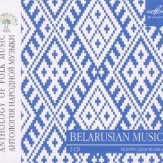 Антология Народной Музыки: Белорусская Музыка