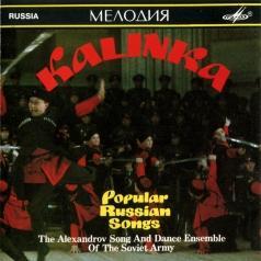 Хор Советской Армии: Калинка