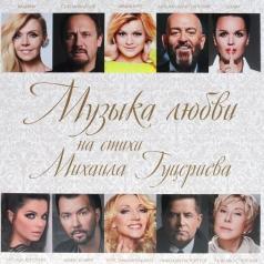 Музыка Любви На Стихи М.Гуцериева