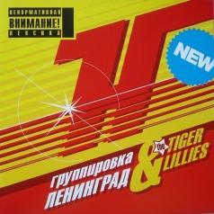 Ленинград: Х...я