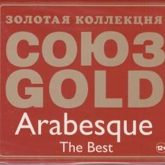 Arabesque: Союз Gold - Лучшее