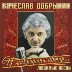 Вячеслав Добрынин: Любимые Песни