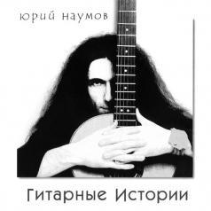 Юрий Наумов: Гитарные Истории