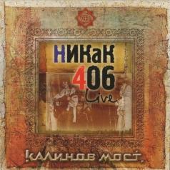 Калинов Мост: Никак 406 (+Покориться Весне)