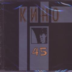 КИНО: Сорок Пять